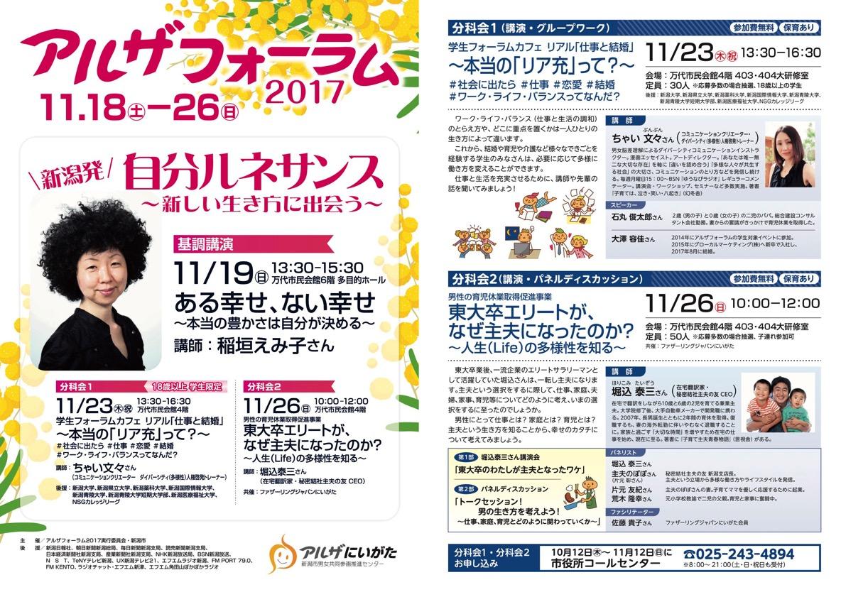 11月26日(日)アルザフォーラム2017の分科会で夫婦揃ってパネリスト登壇するよ。