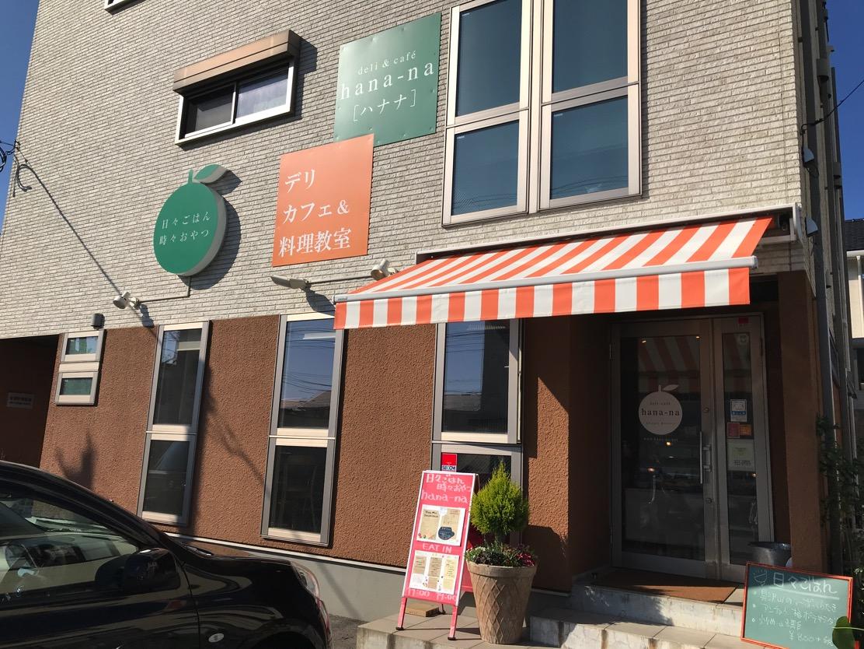 hana-na(ハナナ) 新潟市中央区上所上  野菜中心のヘルシーメニューが食べたくなったらぽぽはここに行きます。