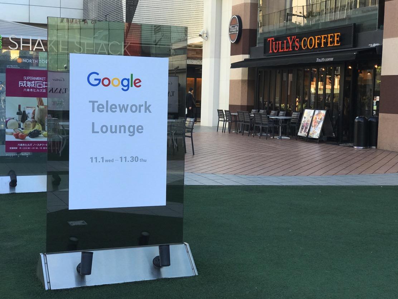 Googleが六本木に開設した『Googleテレワークラウンジ』に行ってみた!どんな会社もとりあえずテレワークを導入してみればいいのに。