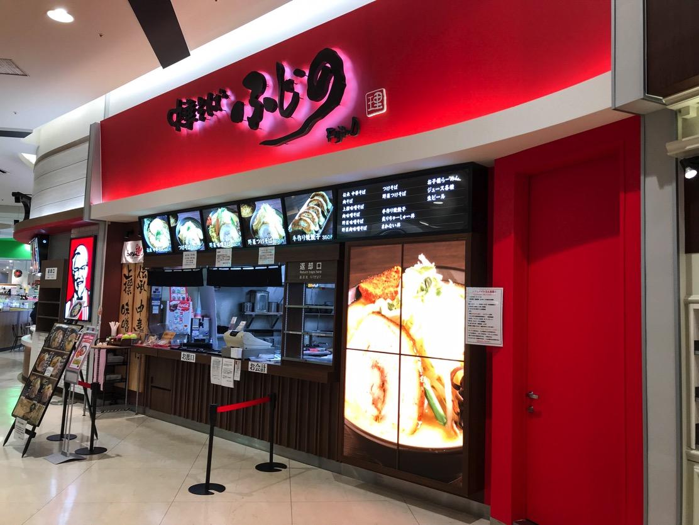 中華そば ふじの イオン新潟南店 新潟に3店舗を構える人気店で【つけそば】を食べた!