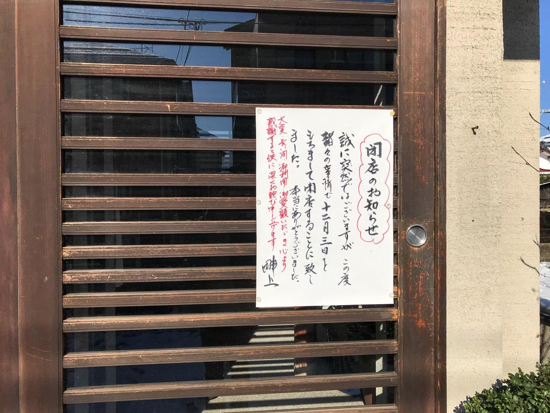 新潟市中央区女池上山の蕎麦の名店、『畔上』が閉店してた。