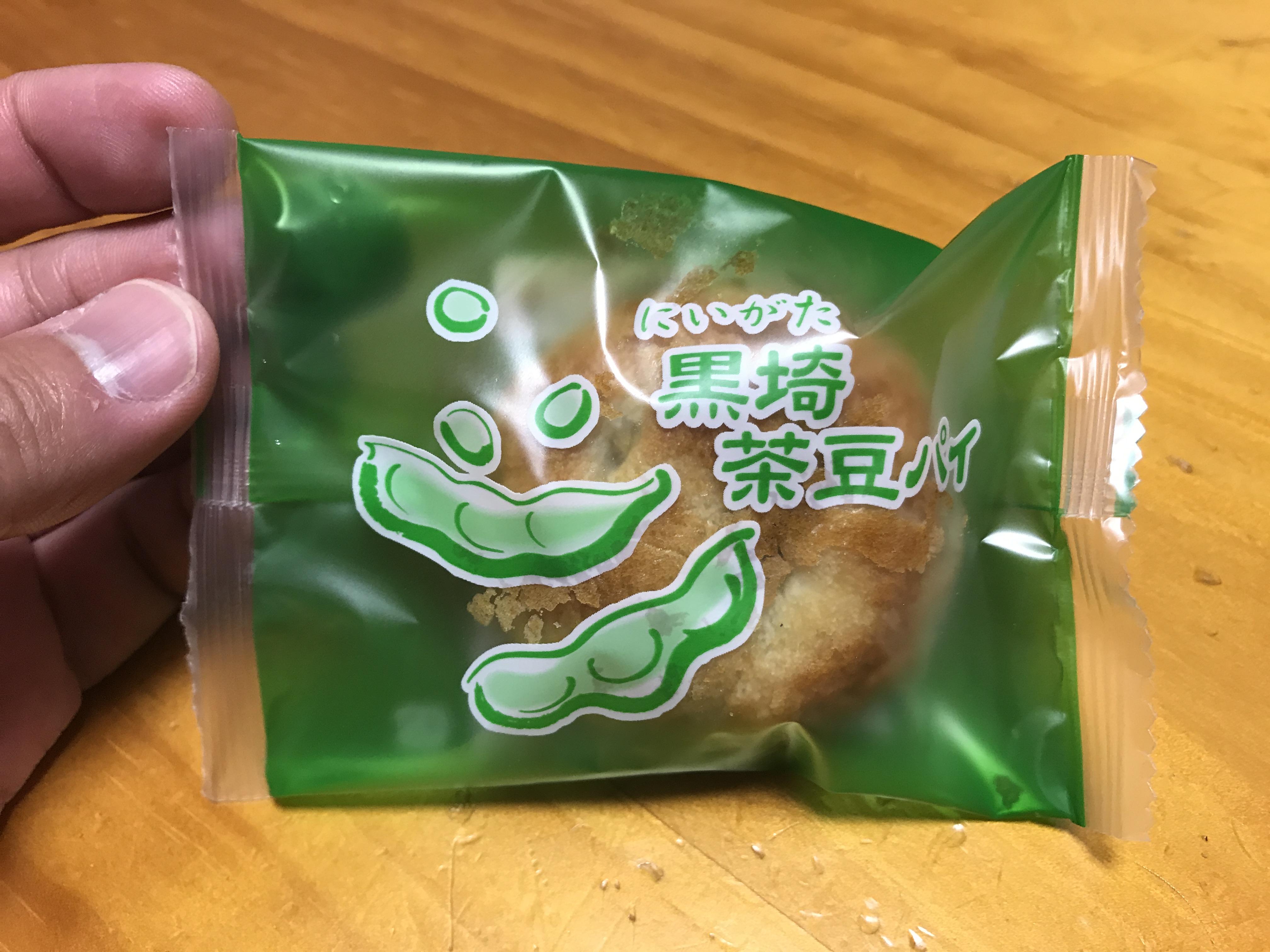 にいがた黒崎枝豆パイ(新潟県菓子工業組合) 新潟の枝豆はお菓子にしても美味い!