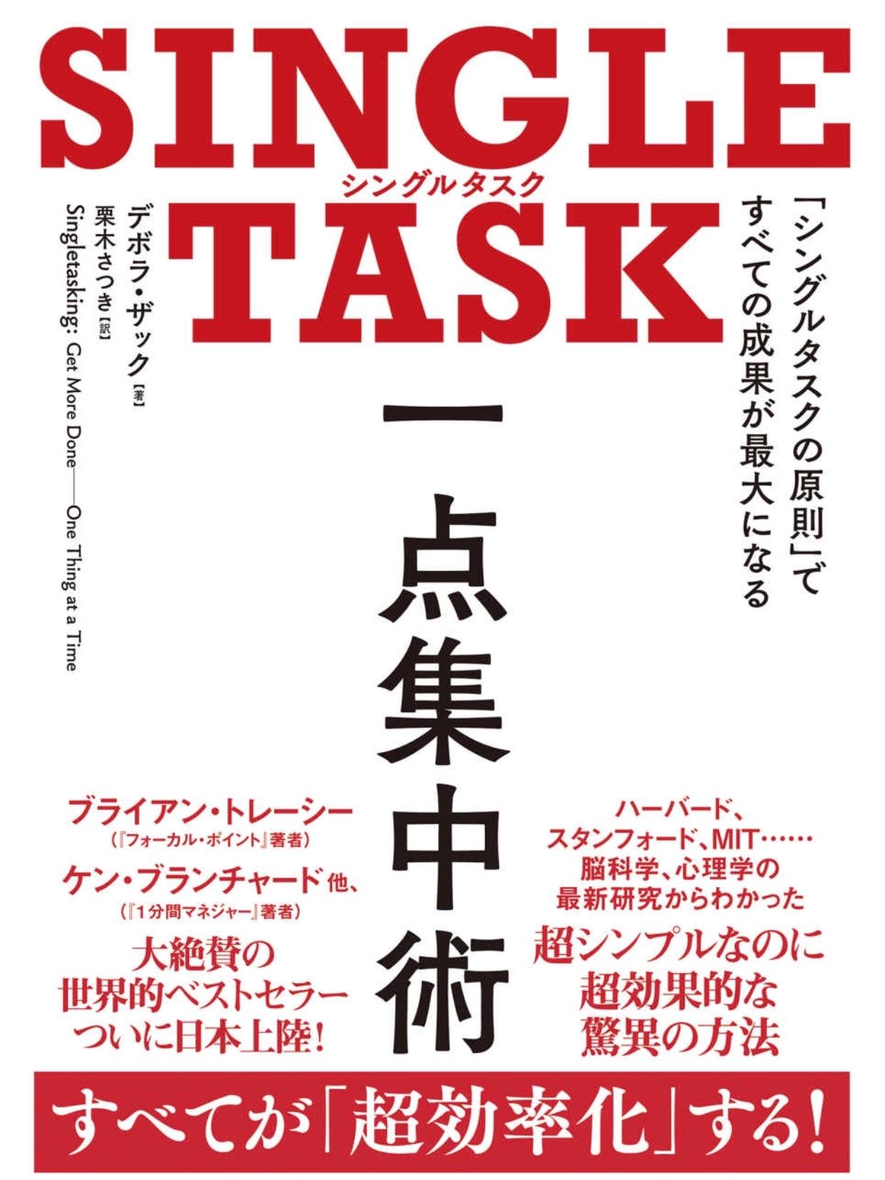 SINGLE TASK 一点集中術――「シングルタスクの原則」ですべての成果が最大になる。今年はこれを意識していきます!