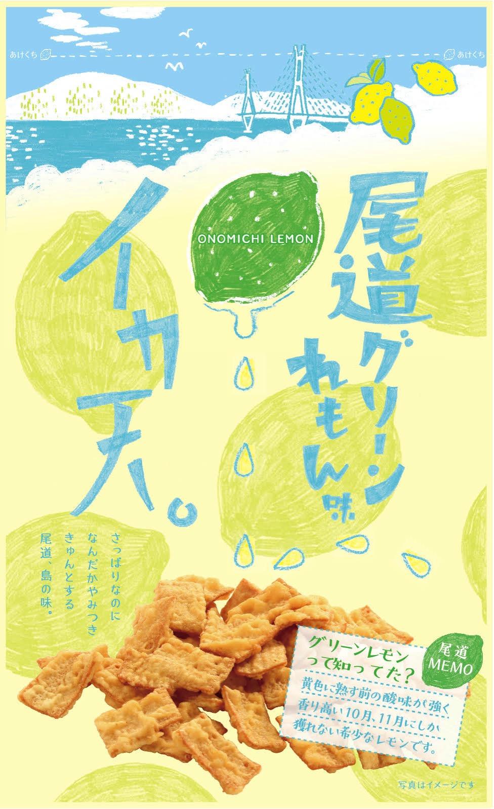 イカ天尾道グリーンレモン味 by まるか食品 が1月15日から出荷開始!数量限定販売!気になる人は急いでポチッと!