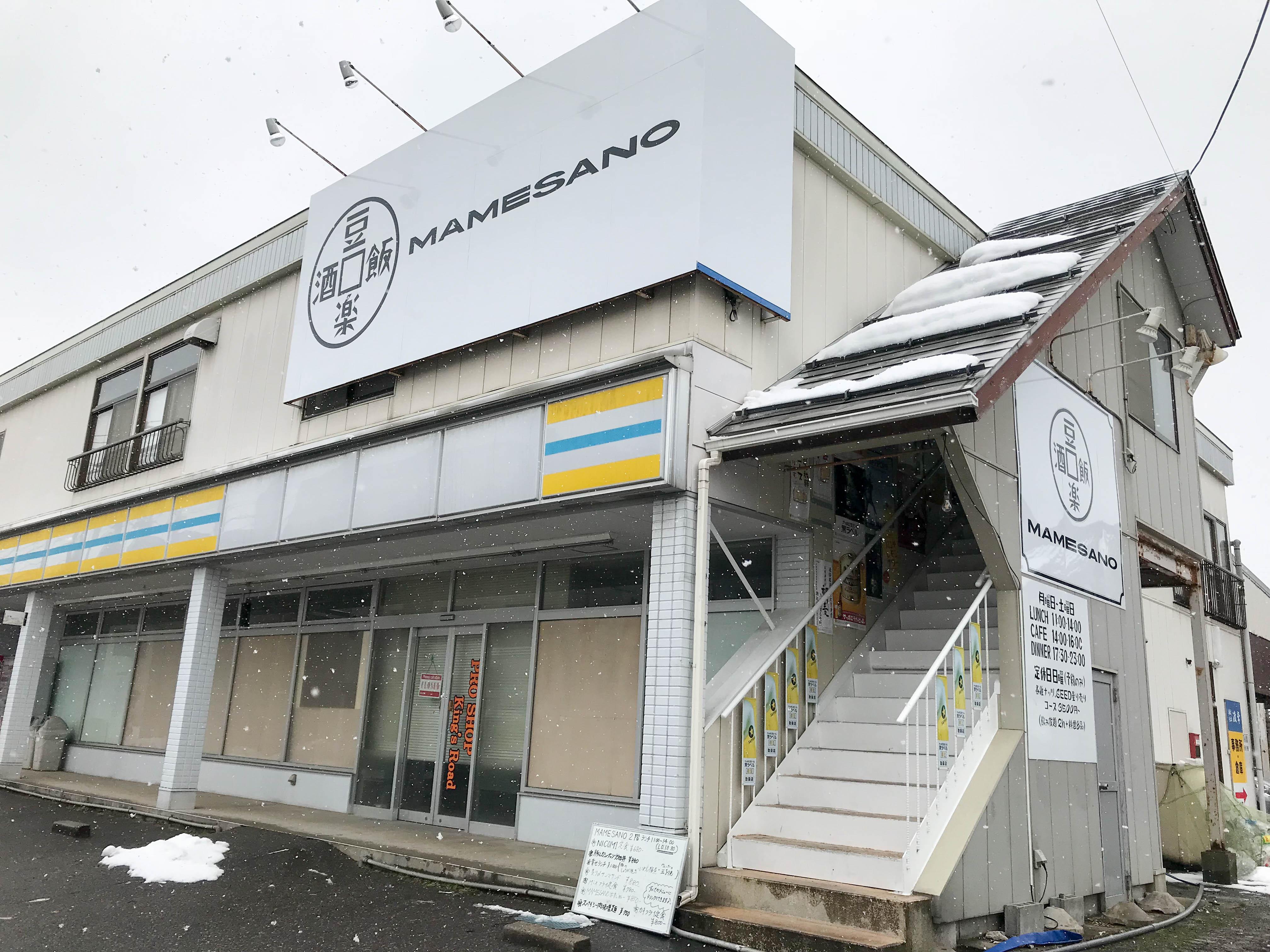 MAMESANO-マメサノ-(新潟市東区石山) 多種多様な豆の量り売りコーナーがあるご飯屋さん。チョコミントアイスもあったよ。