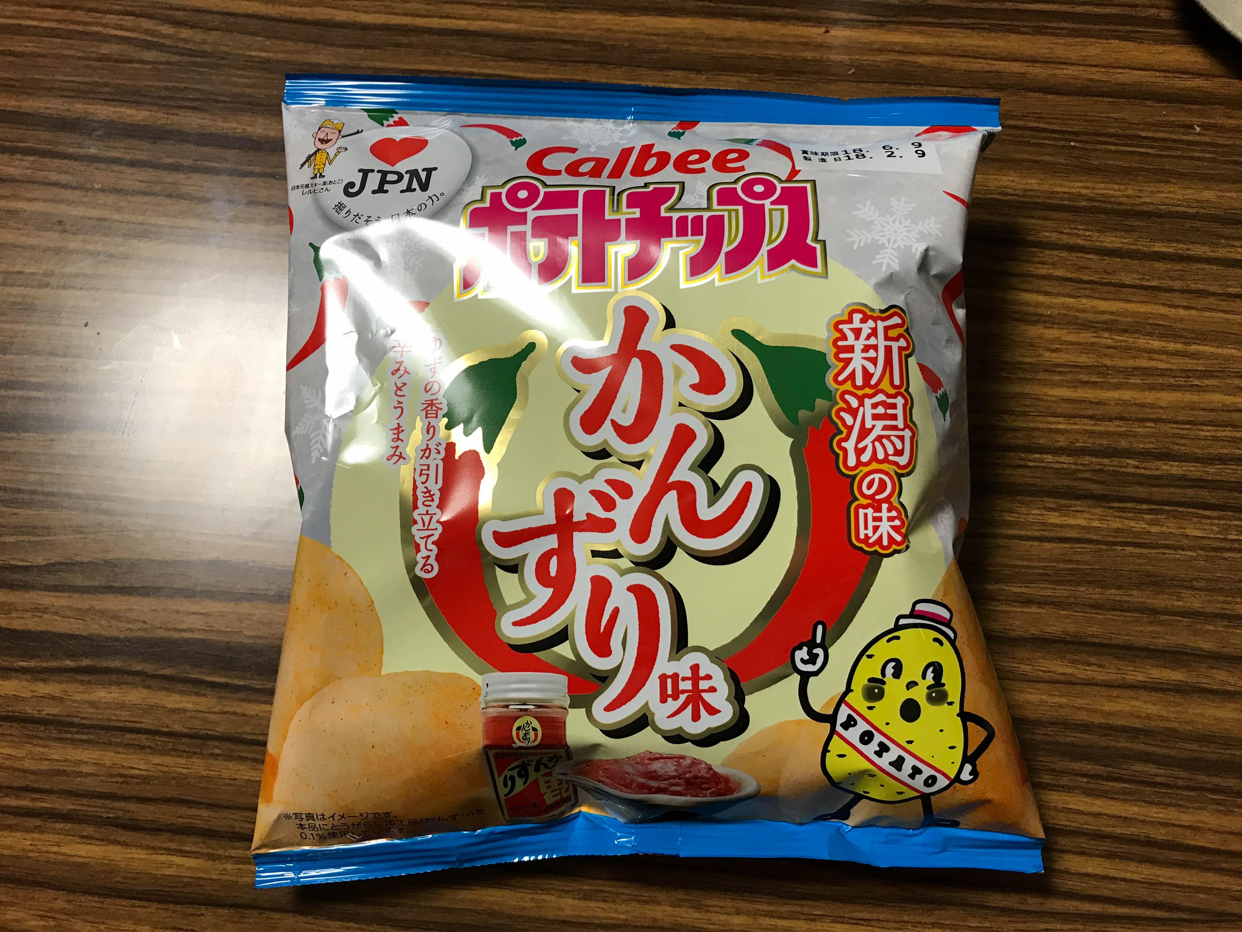 ポテトチップスかんずり味 新潟県妙高市特産の香辛料「かんずり」の辛味がおつまみにピッタリ!