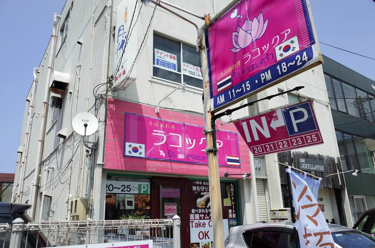 ショック!ラコックアが休業するってよ!新潟駅南にあるサムゲタンが人気の多国籍料理店。