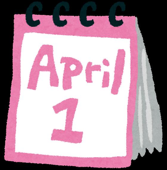 ぽぽ、ブログ辞めるってよ。あ、今日は4月1日なので。
