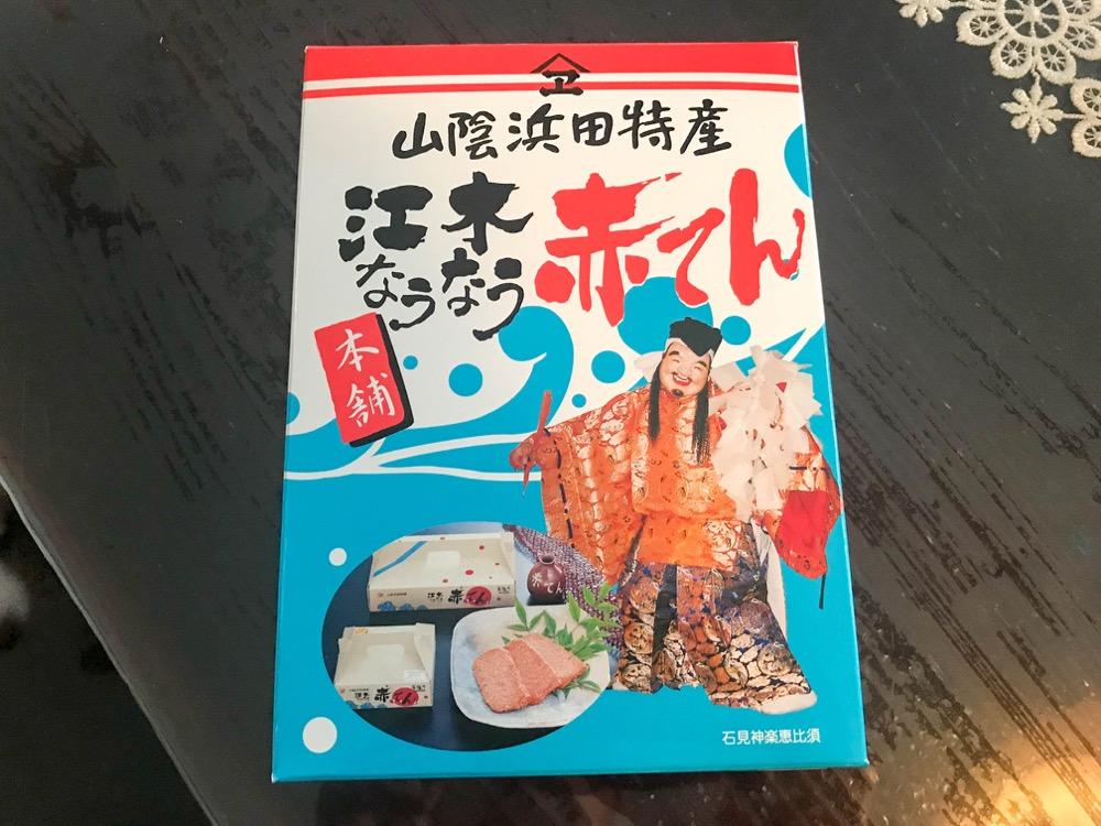 江木蒲鉾店(島根県浜田市)の「赤てん」を食べるとビールが止まらなくなる!