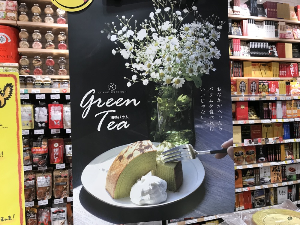 【北野エースのバウムクーヘン 濃い抹茶】 期間限定販売!3倍増の抹茶風味がガツンとくる!