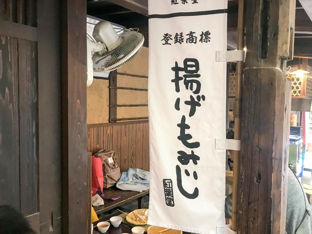 紅葉堂(広島県廿日市市宮島町)食べ歩きグルメとしてオススメの揚げもみじを発祥の地で食す!