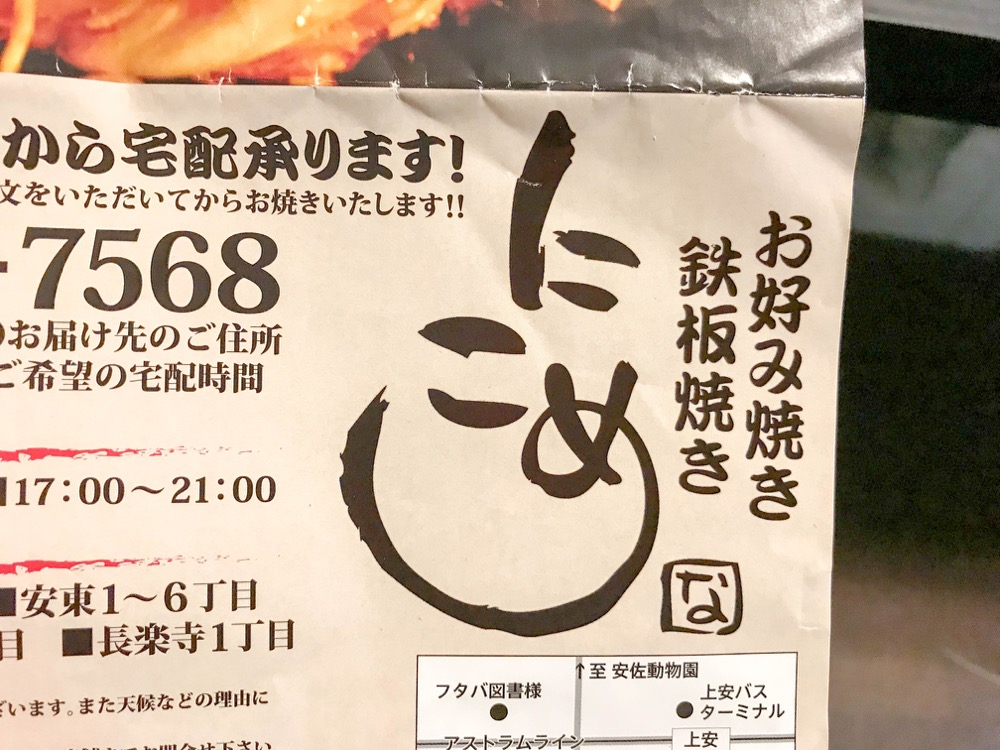 お好み焼き にこめ(広島市安佐南区上安) 極細生麺が特徴的なお好み焼きは宅配でも美味い!