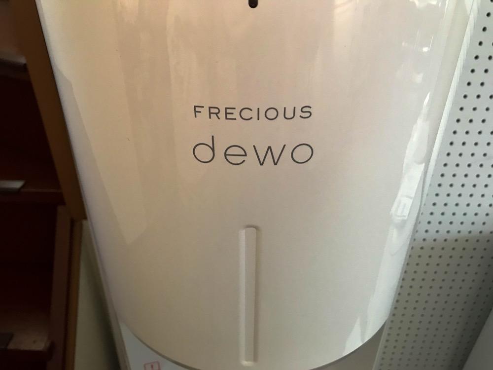 FRECIOUS dewo(フレシャス・デュオ) デザインでウォーターサーバーを選ぶならこれ!