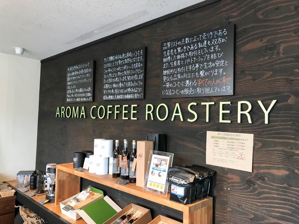 AROMA COFFEE ROASTERY(岡山市北区下中野)現地買い付けのこだわりコーヒー豆専門店。