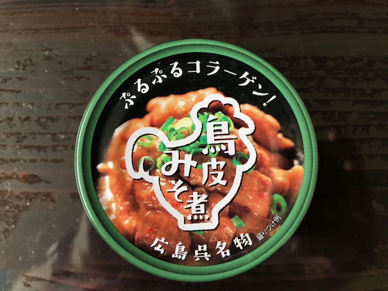 【広島呉名物 鳥皮みそ煮 ヤマトフーズ】 ピリ辛味噌とプリプリ鳥皮でお酒がどんどん進みます!