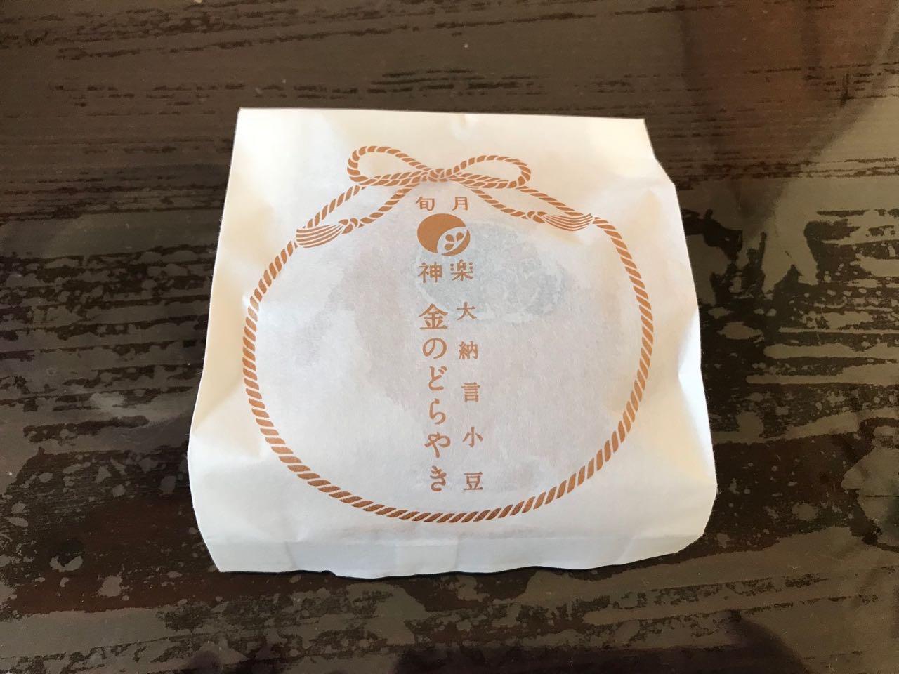 旬月神楽(広島市西区庚午北)の「金のどらやき」が生地ふわふわで美味!