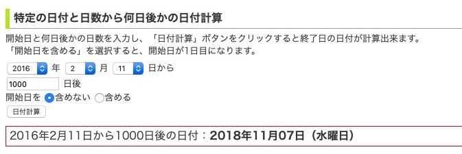 スクリーンショット 2018 11 02 14 01 38